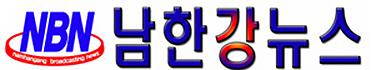 남한강뉴스